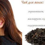 2063 Черный чай для волос. Окрашивание волос чаем