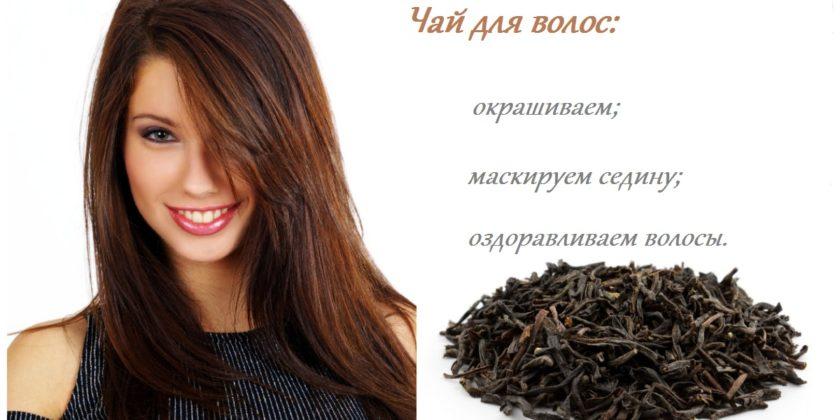 Черный чай для волос. Окрашивание волос чаем