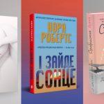 8094 Нежное чтиво: Топ-5 новых женских романов, которые тебя растрогают