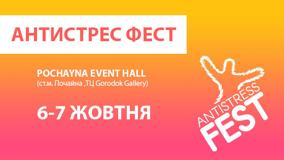 Хандра отменяется: Antistress Fest в Киеве