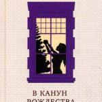 8900 Читаем с Алисой: 5 книг для праздничного настроения