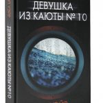 9002 Зачитаешься: 5 увлекательных детективных романов для новогодних праздников