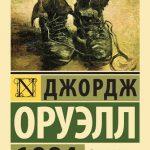 9270 Лучшие книги-антиутопии, которые проберут до мурашек