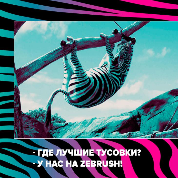 9196 Территория ZE: в Киеве впервые пройдет масштабное мероприятие для парикмахеров и визажистов