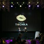 11649 Вечеринка Makeup Tochka 2019: достижения, красота, отдых