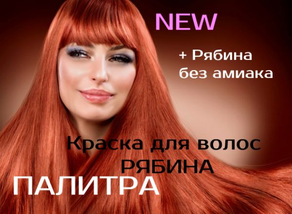 12160 Краска для волос Экми колор «Рябина». Палитра+NEW Безамиачная краска