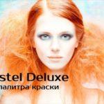 12084 Краска для волос Эстель Делюкс (Estel Deluxe). Палитра