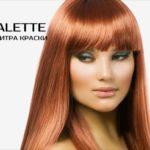 12232 Полная палитра краски для волос Палетт (Palette от Schwarzkopf)