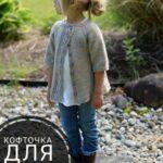 14028 Вязаные кофты спицами для девочек 5 лет, свитер на 2 года схема