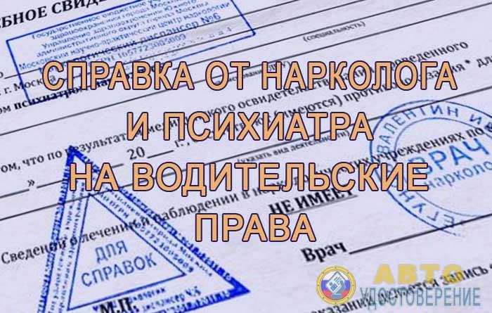 14514 Что проверяет нарколог для водительского удостоверения, фото на медицинскую справку
