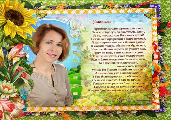 14844 Благодарственное письмо воспитателям детского сада от родителей, благодарность ДОУ