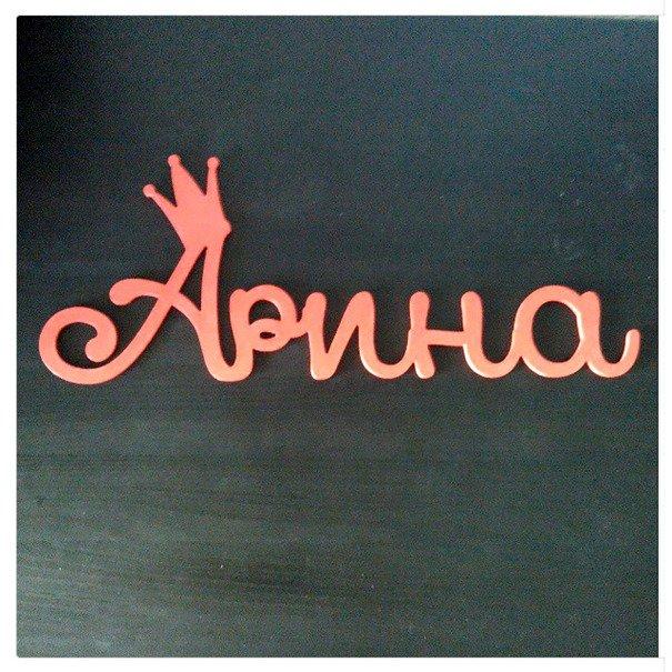 15560 Арина и ариша одинаковые имена или нет, сокращенное имя ариадна