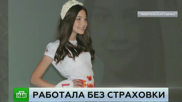 16147 Смерть 14 летней девушки: модели которые умирали на подиуме