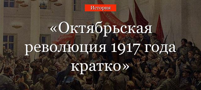 16465 Октябрьская революция 1917 причины ход итоги: события октября 1917 года кратко