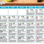 16299 Посевной календарь на 2019 год таблица, когда можно садить цветы?