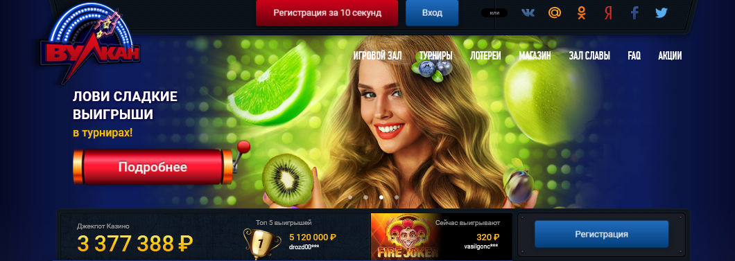 Приходите в онлайн-казино Вулкан играть без регистрации