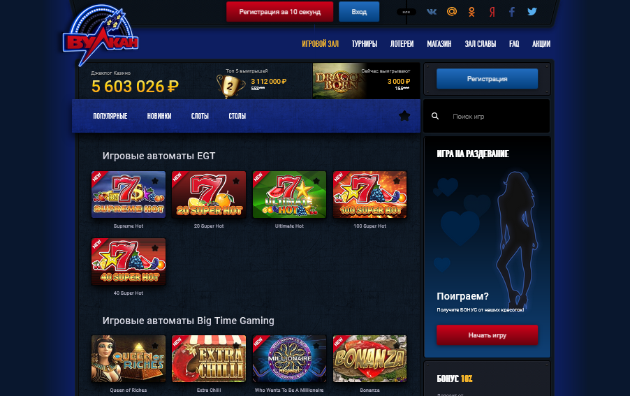 Игровые автоматы в казино Вулкан – отличный способ провести время