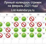 17382 Лунный календарь стрижек на февраль 2022